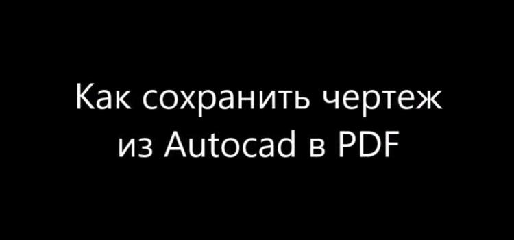 Как сохранить чертеж из DWG TrueView (Autocada) в PDF